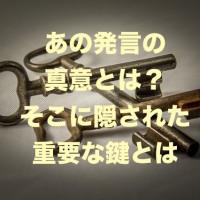 key-846706_640 のコピー